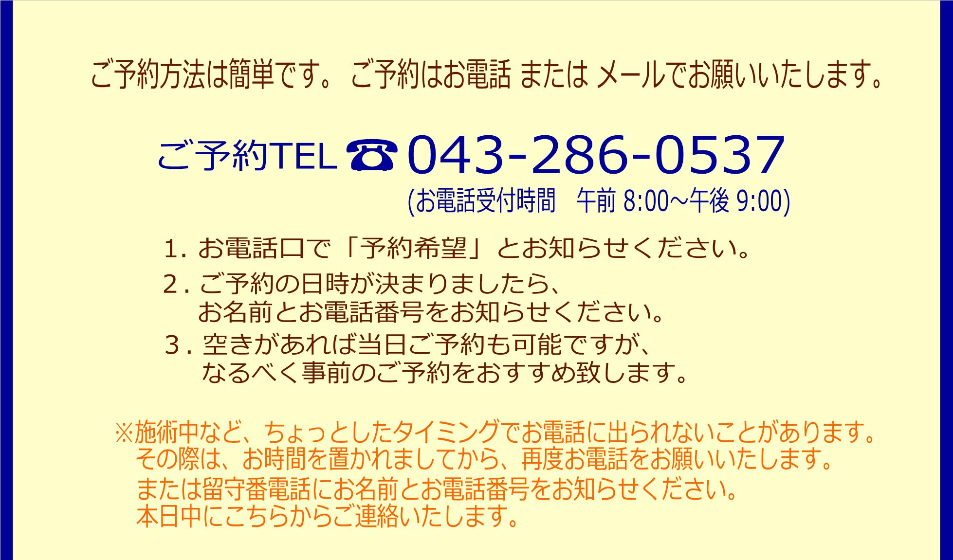 ご予約電話&メール